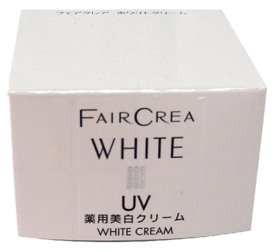 寛大さ無能上昇フェアクレア ホワイトクリーム 30g <27130>