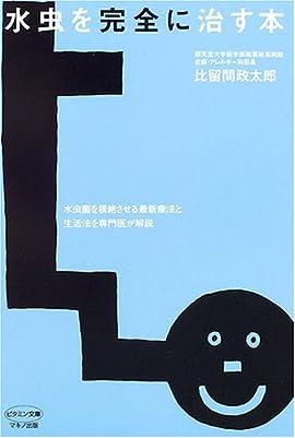 水虫を完全に治す本 (ビタミン文庫)