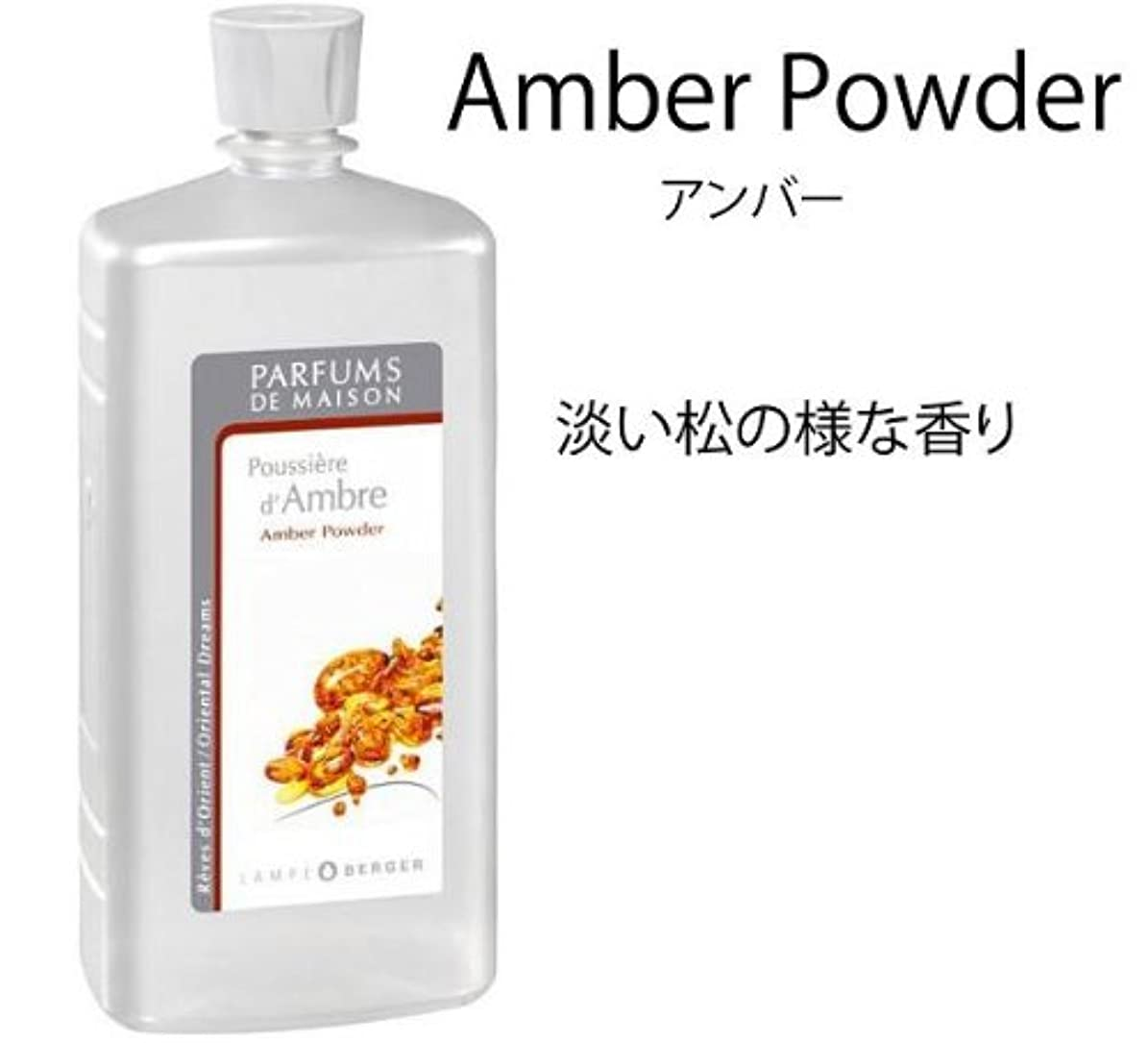 燃やす本物パニック【LAMP BERGER】France1000ml/Aroma Oil●Amber Powder●アンバー