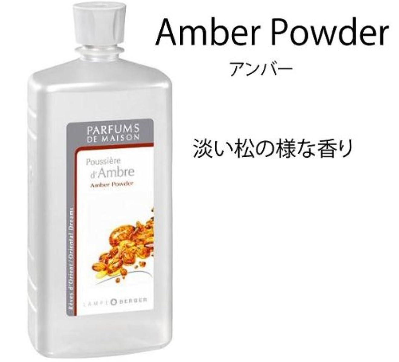 結果扇動する古い【LAMP BERGER】France1000ml/Aroma Oil●Amber Powder●アンバー