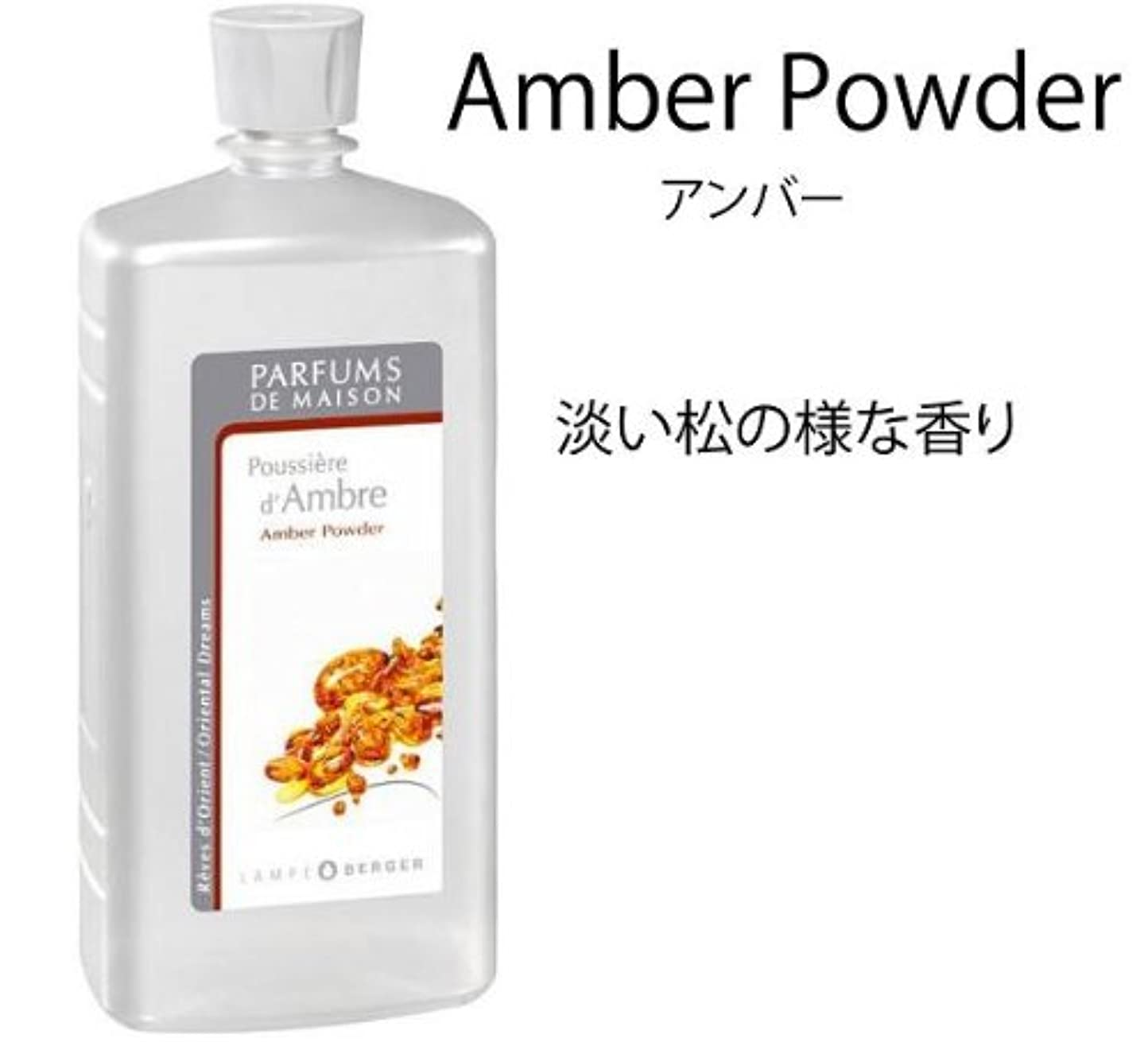 十毎年真実【LAMP BERGER】France1000ml/Aroma Oil●Amber Powder●アンバー
