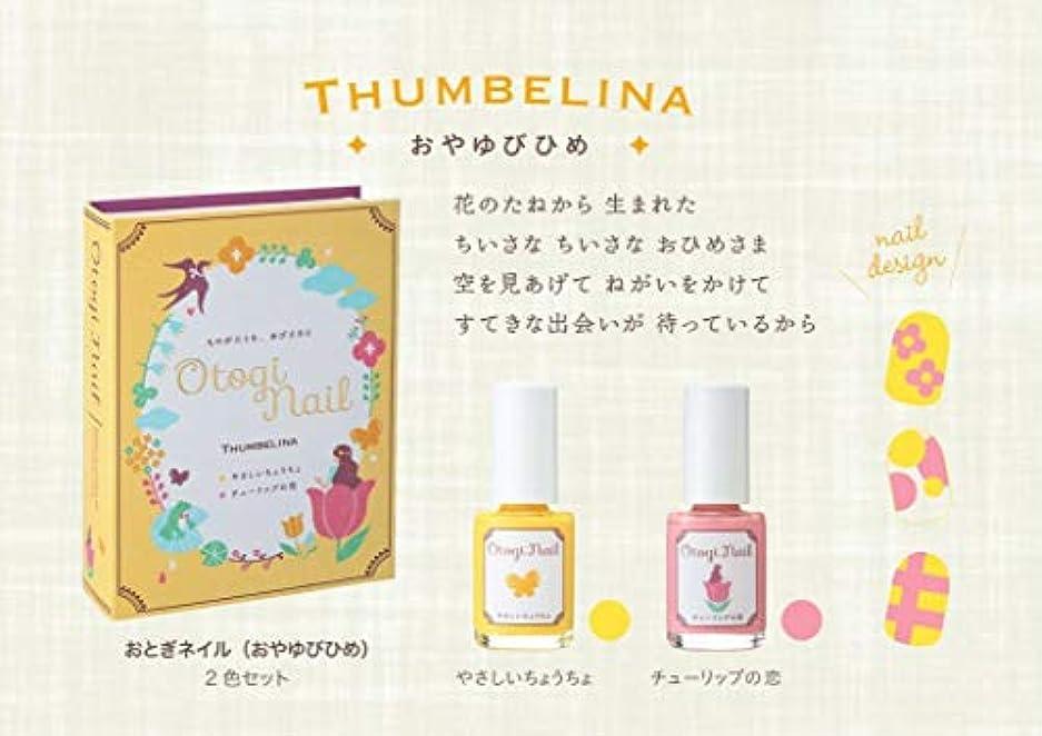 使用法コンテンポラリーとは異なりOtogi Nail THUMBELINA (おやゆびひめ) 2色セット