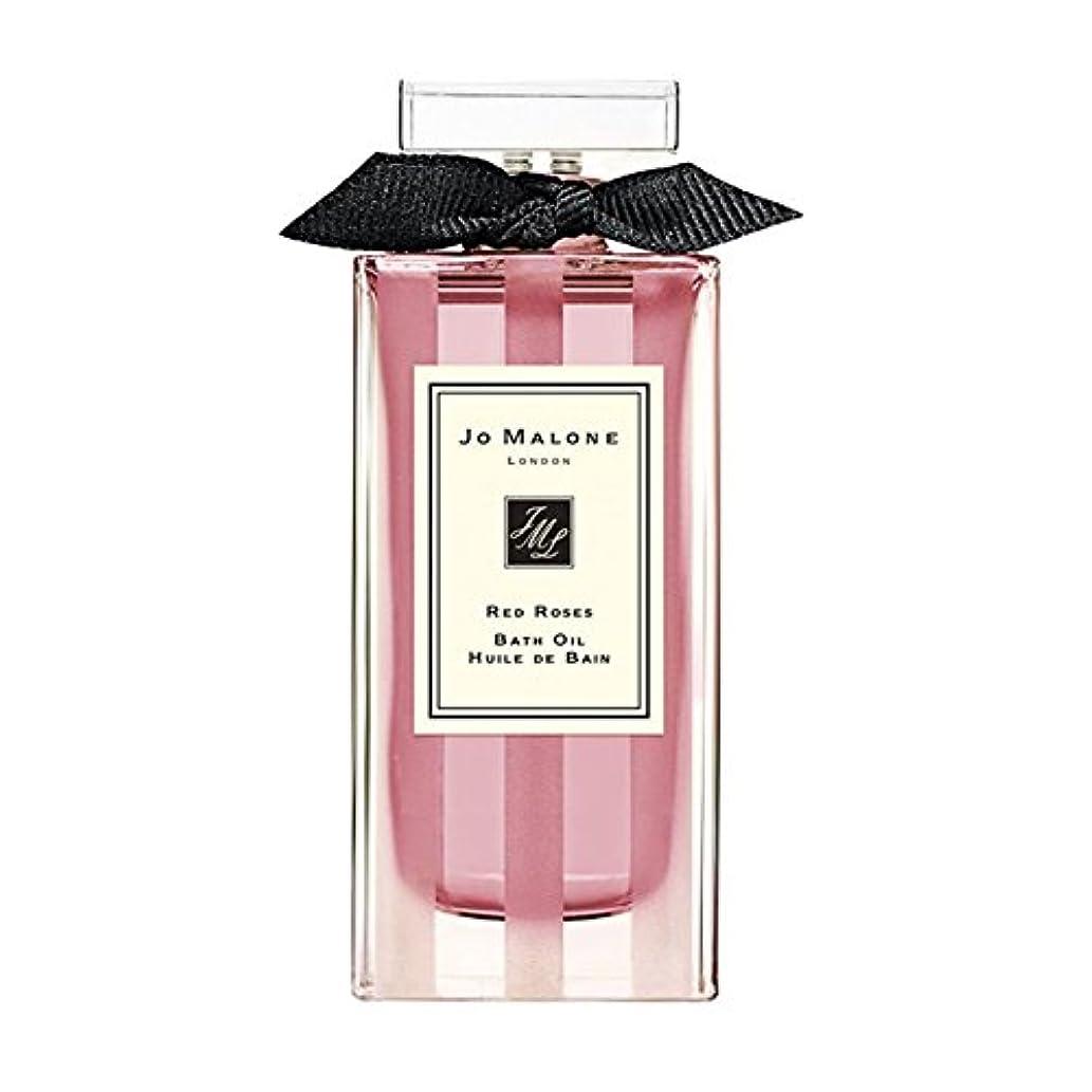 法廷パースブラックボロウ公式Jo Maloneジョーマローン, バスオイル - 赤いバラ (30ml)  'Red Roses' Bath Oil (1oz) [海外直送品] [並行輸入品]