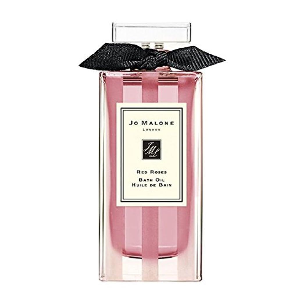 古風な唯一倍率Jo Maloneジョーマローン, バスオイル - 赤いバラ (30ml)  'Red Roses' Bath Oil (1oz) [海外直送品] [並行輸入品]