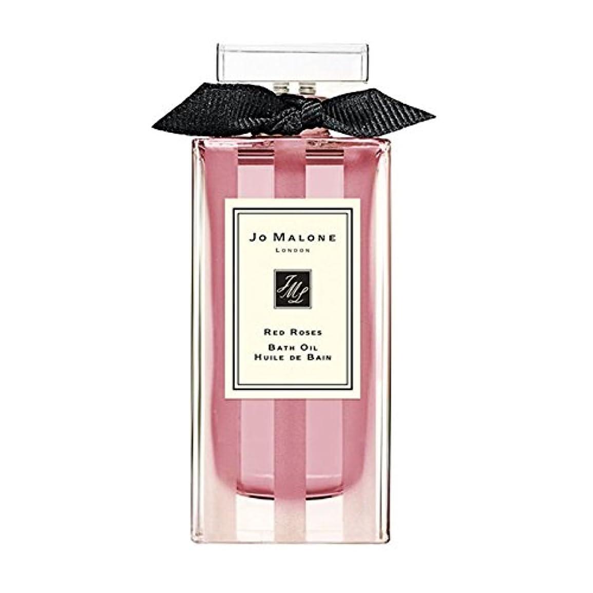 強化する叙情的な発行Jo Maloneジョーマローン, バスオイル - 赤いバラ (30ml)  'Red Roses' Bath Oil (1oz) [海外直送品] [並行輸入品]