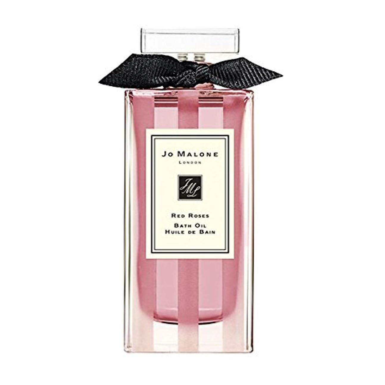 Jo Maloneジョーマローン, バスオイル - 赤いバラ (30ml)  'Red Roses' Bath Oil (1oz) [海外直送品] [並行輸入品]