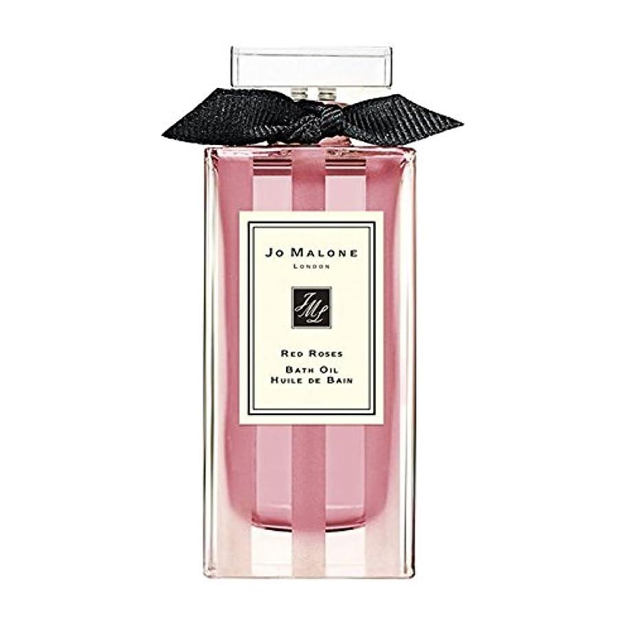マイクロプロセッサ耐える気質Jo Maloneジョーマローン, バスオイル - 赤いバラ (30ml)  'Red Roses' Bath Oil (1oz) [海外直送品] [並行輸入品]