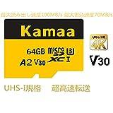 kamaa microSDXCカード 64GB 高速転送UHS-3 A2 V30 4K SD変換アダプター付属 正規品 (64GB)