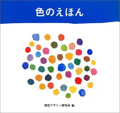 色のえほん (ハートアートシリーズ)の詳細を見る