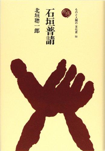 石垣普請 (ものと人間の文化史 58)