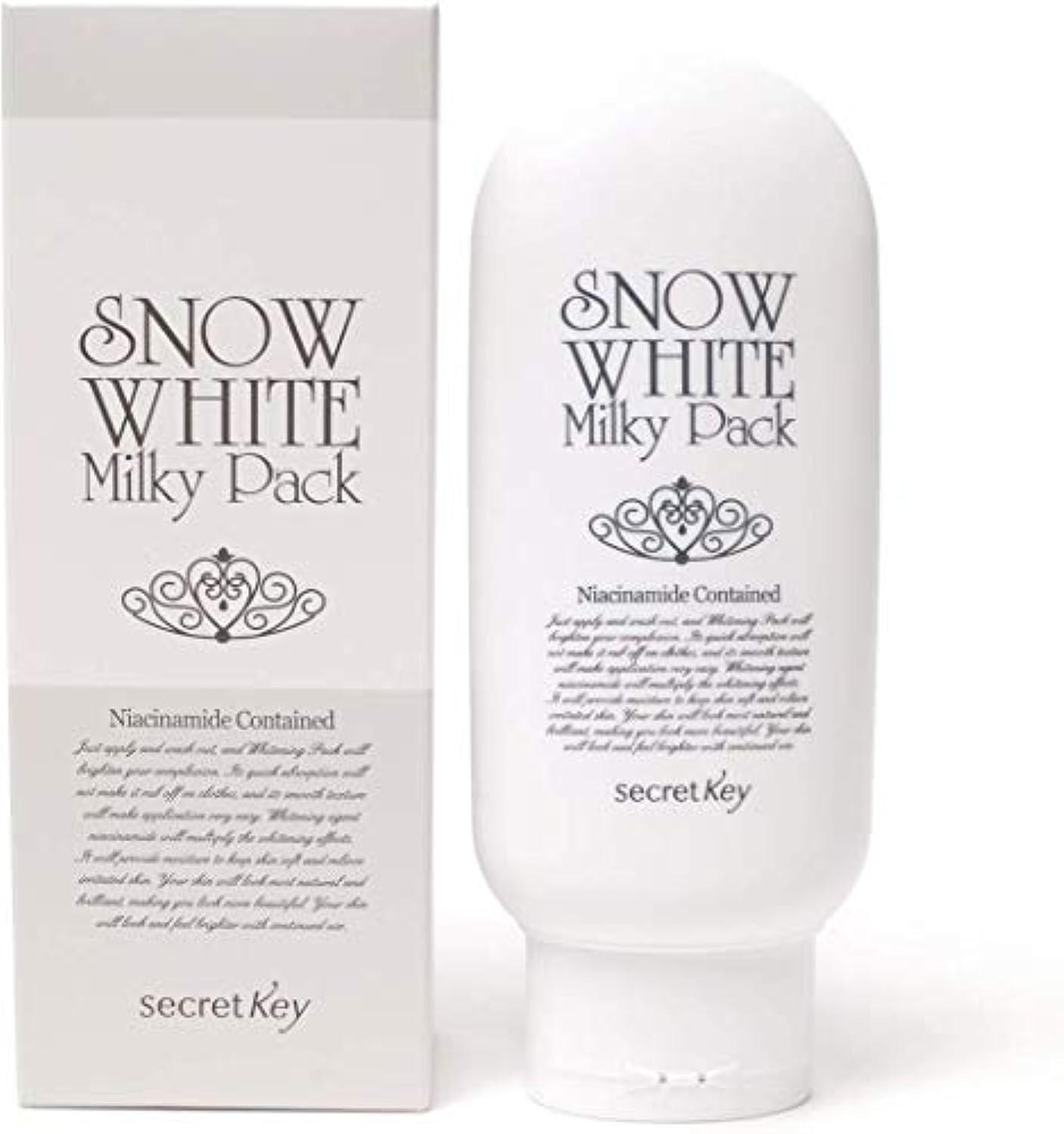 大宇宙匿名登録するSecret key シークレッドキー スノー?ホワイト?ミルキー?パック 200g (Snow White Milky Pack) 海外直送品 -3 Packs