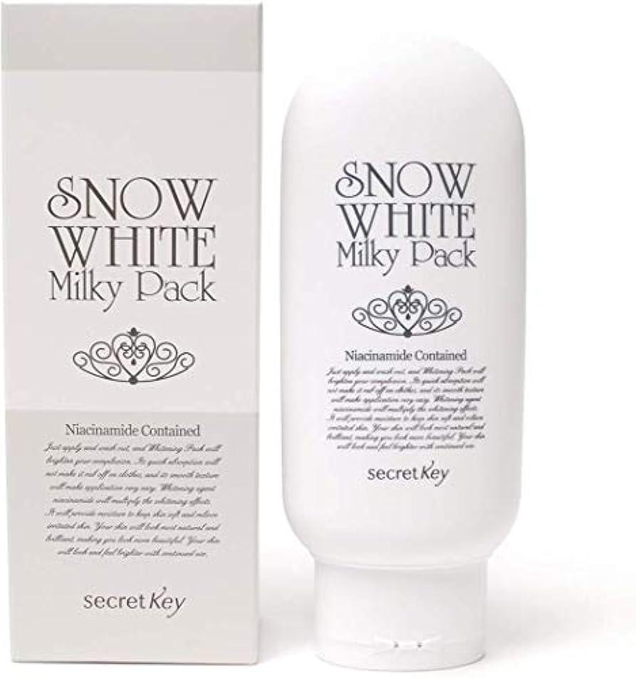 抱擁カロリー登録するSecret key シークレッドキー スノー?ホワイト?ミルキー?パック 200g (Snow White Milky Pack) 海外直送品 -3 Packs