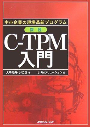 中小企業の現場革新プログラム 図説C-TPM入門