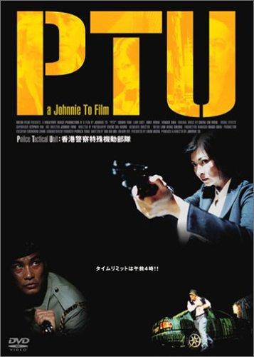 PTU DVD