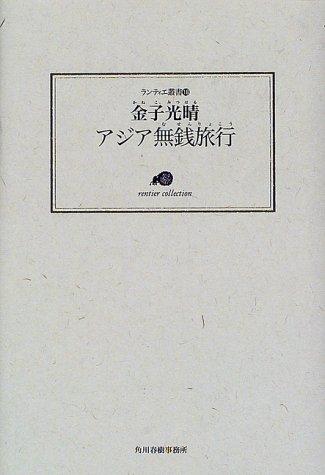 アジア無銭旅行 (ランティエ叢書 (18))