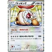 ポケモンカード BW5 【 ケッキング 】【R】 PMBW5-RN043-R 《リューノブレード》