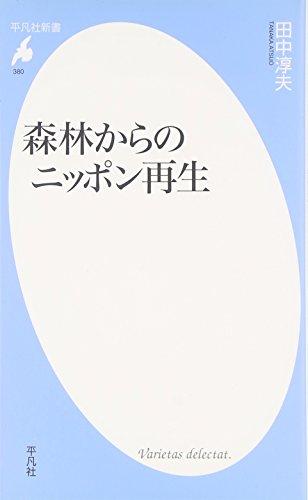 森林からのニッポン再生 (平凡社新書)の詳細を見る
