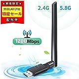 「2019強化版」Carantee USB3.0 WiFi 無線LAN 子機 1200Mbps 放熱なデザイン 高速度 5dBi用 デュアルバンド 2.4G/5G 802.11ac技術 360°回転アンテナ Windows10/8/7/XP/Vista/Mac対応