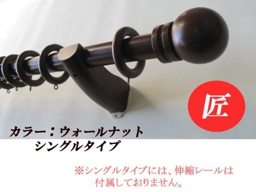 装飾 木製 カーテンレール 匠 3.1m シングルタイプ  (ウォールナット)