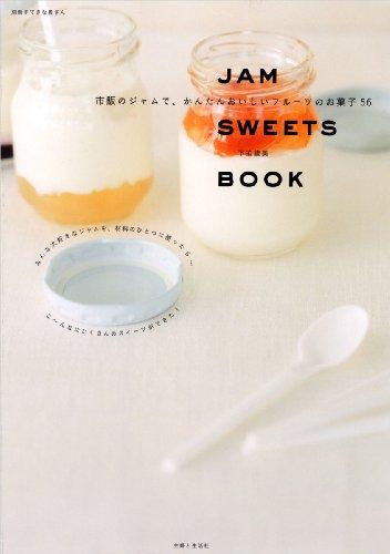 Jam sweets book―市販のジャムで、かんたんおいしいフルーツのお菓子5 (別冊すてきな奥さん)の詳細を見る