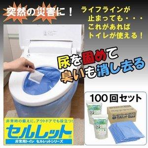 非常用トイレ「セルレット」 【凝固剤・汚物袋セット/業務用1...