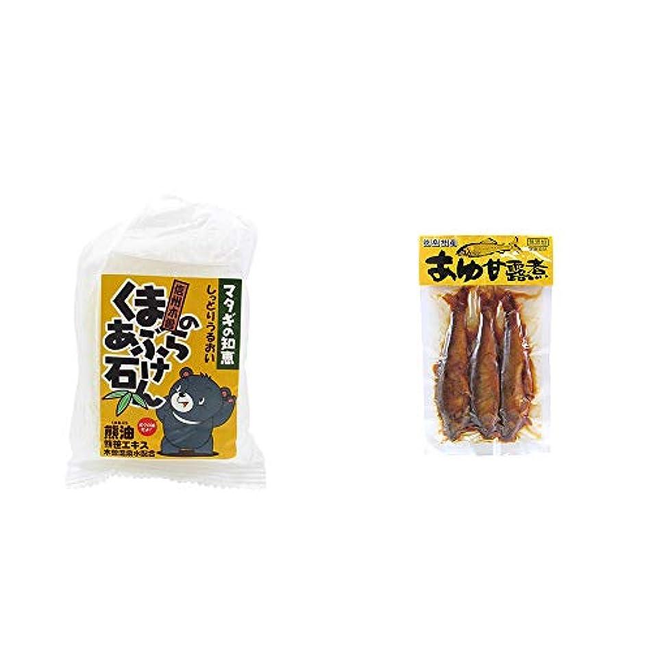 緩やかなポゴスティックジャンプ葉を集める[2点セット] 信州木曽 くまのあぶら石けん(80g)?あゆ甘露煮(3匹入)