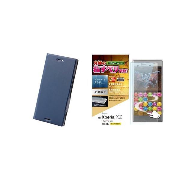 エレコム Xperia XZ Premium ケ...の商品画像