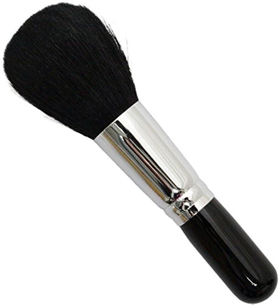 ダメージ磁石受け入れる熊野筆 メイクブラシ SRシリーズ パウダーブラシ 大 山羊毛