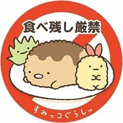 【すみっコぐらし】コレクションステッカー(食べ残し厳禁)