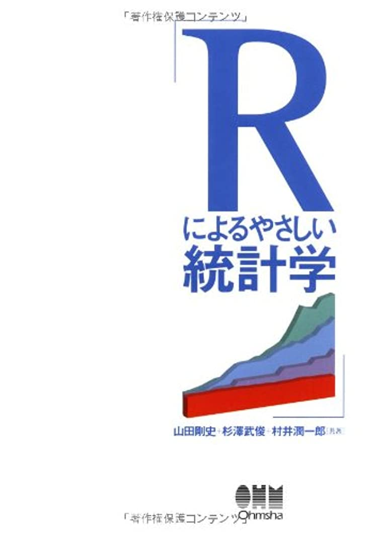 夢思いやり作曲家Rによるやさしい統計学
