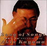 "Song of songs 佳山明生""氷雨""オリジナルコレクション"