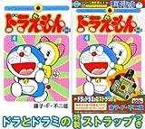 ドラえもんプラス 4 (小学館プラスワン・コミックシリーズ)