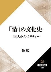 「情」の文化史 中国人のメンタリティー (角川選書)