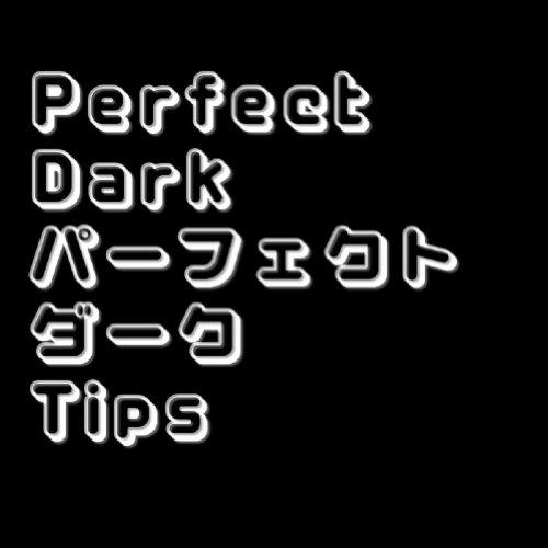 Perfect Dark(パーフェクトダーク) の使い方