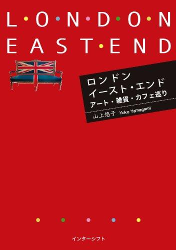 ロンドン イースト・エンド アート・雑貨・カフェ巡りの詳細を見る