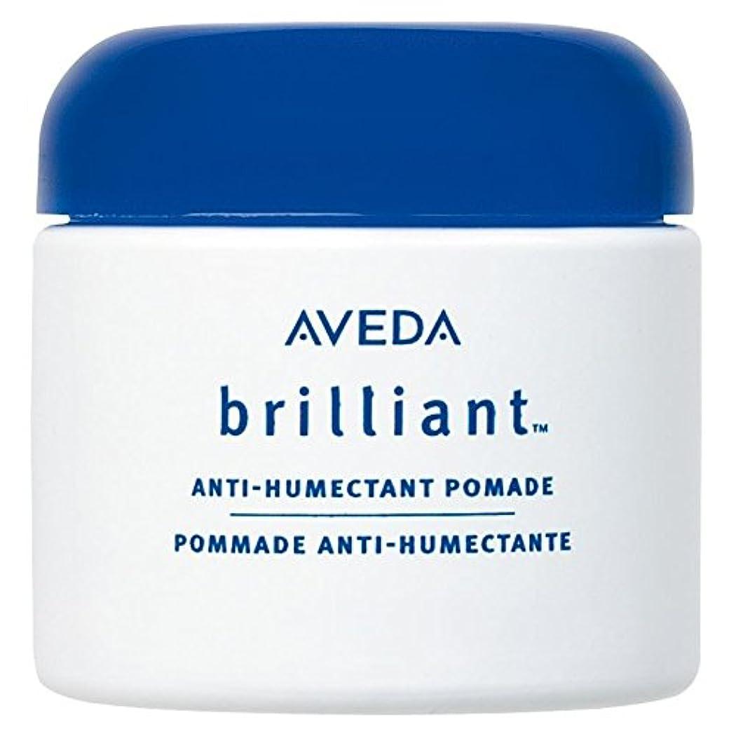 つかまえるジョージスティーブンソン本[AVEDA] アヴェダ華麗な抗湿潤剤のポマードの75ミリリットル - Aveda Brilliant Anti-Humectant Pomade 75ml [並行輸入品]