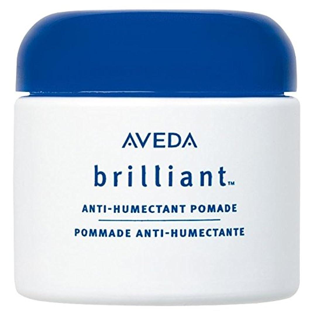 それにもかかわらずジャベスウィルソン単独で[AVEDA] アヴェダ華麗な抗湿潤剤のポマードの75ミリリットル - Aveda Brilliant Anti-Humectant Pomade 75ml [並行輸入品]