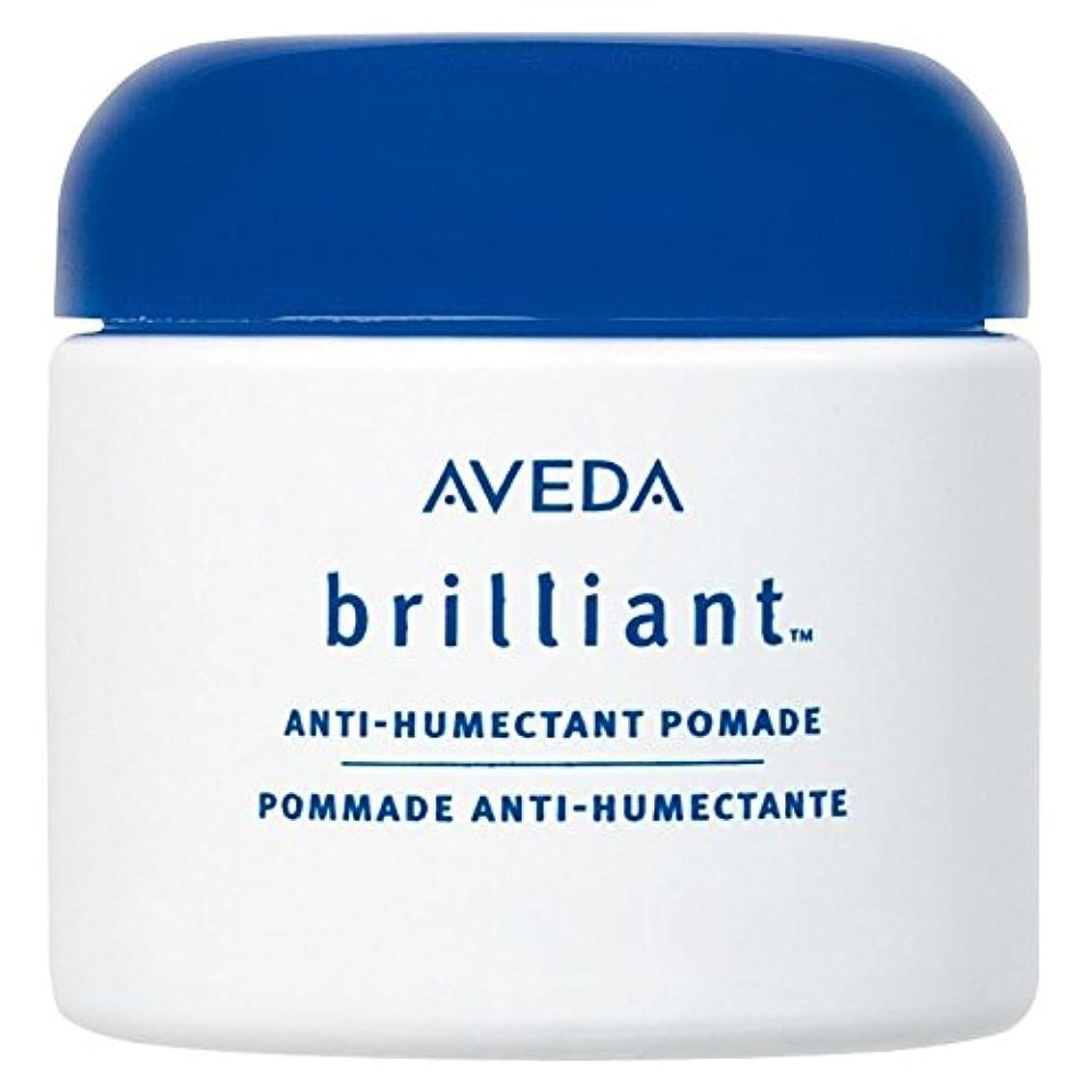 に話すゴムハッピー[AVEDA] アヴェダ華麗な抗湿潤剤のポマードの75ミリリットル - Aveda Brilliant Anti-Humectant Pomade 75ml [並行輸入品]