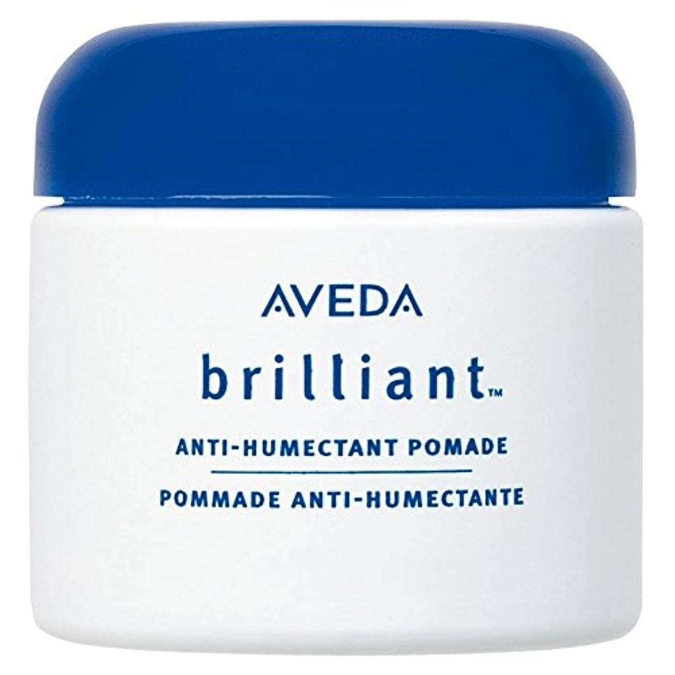 スペシャリスト煩わしい精査する[AVEDA] アヴェダ華麗な抗湿潤剤のポマードの75ミリリットル - Aveda Brilliant Anti-Humectant Pomade 75ml [並行輸入品]