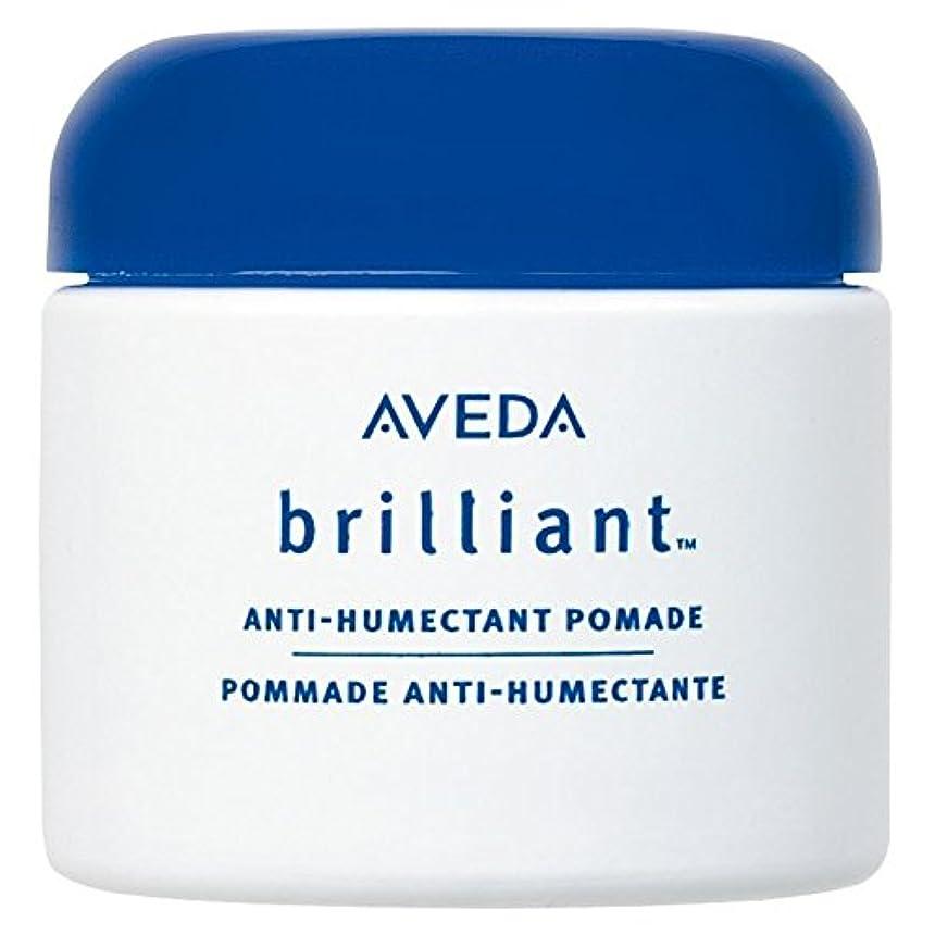飲料トン始まり[AVEDA] アヴェダ華麗な抗湿潤剤のポマードの75ミリリットル - Aveda Brilliant Anti-Humectant Pomade 75ml [並行輸入品]