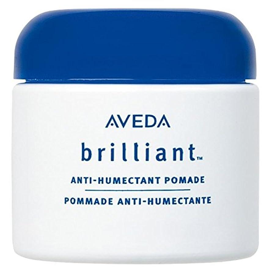 傀儡人里離れたおそらく[AVEDA] アヴェダ華麗な抗湿潤剤のポマードの75ミリリットル - Aveda Brilliant Anti-Humectant Pomade 75ml [並行輸入品]