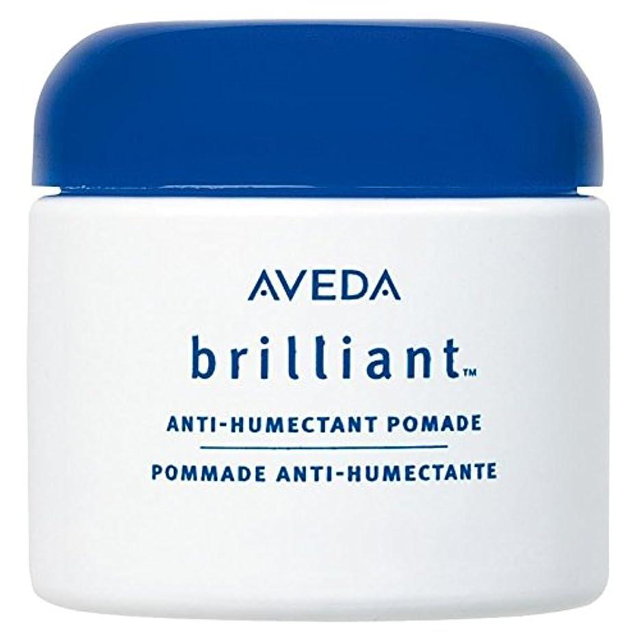 欠伸養う断片[AVEDA] アヴェダ華麗な抗湿潤剤のポマードの75ミリリットル - Aveda Brilliant Anti-Humectant Pomade 75ml [並行輸入品]