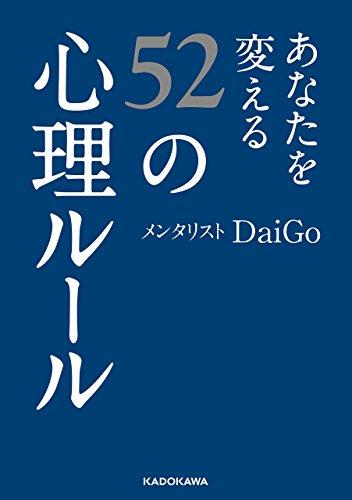 [メンタリスト DaiGo]のあなたを変える52の心理ルール (中経の文庫)