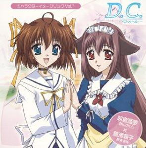 D.C.~ダ・カーポ~キャラクターイメージソング Vol.1 / TVサントラ