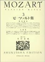 モーツァルト集 3 (3) (世界音楽全集ピアノ篇)