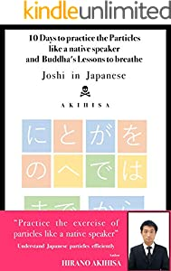 10 Days to practice the Particles like a native speaker and  Buddha's Lessons to breathe: The best book to understand Japanese particles, English version (English Edition)
