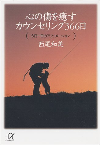 心の傷を癒すカウンセリング366日 (講談社+α文庫)
