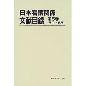 日本看護関係文献目録 (第6巻)