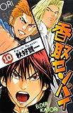 香取センパイ 10 (少年チャンピオン・コミックス)
