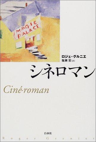 シネロマン / ロジェ グルニエ